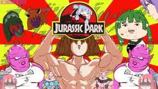 【Planet Jurassic Park 】 ゆかパーお姉さんの破綻確定遊園地3rd ☺☺☺