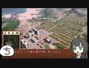 【トロピコ4】史上最大級の独裁国家を作る Part2【ゆっくり...