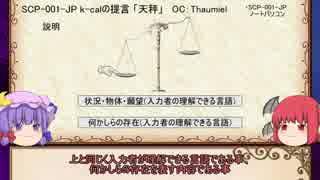紅魔風SCP紹介 Part30-A