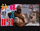 【GOD OF WAR】神に勝って髪に負けた男の子育て物語51