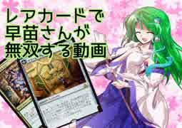 【MTGA】レアの力でドラフトを征す東風谷早苗【RIXドラフト】
