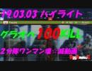 【BF5】190303ハイライト【グラオペ2分隊壊滅】