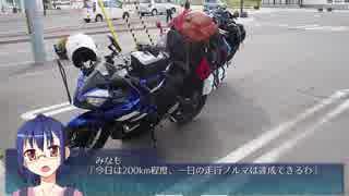 そくドラ!番外編  北海道1周ツーリング #4「疾走」