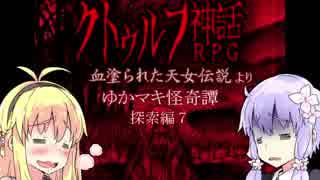 ゆかマキ怪奇譚 探索編7【クトゥルフ神話RPG血塗られた天女伝説】