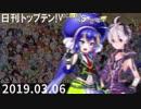 日刊トップテン!VOCALOID&something【日刊ぼかさん2019.03.06】