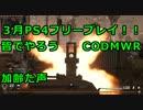 【COD MWR】加齢た声でゲームを実況~3月のPS4フリープレイ CODMWR~
