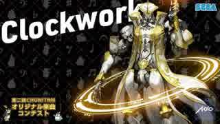 Acro - Clockwork【第二回CHUNITHMオリジ