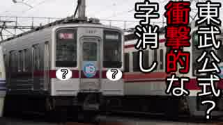 """迷列車で逝こう Episode031「史上最強の""""迷""""消しゴム」"""
