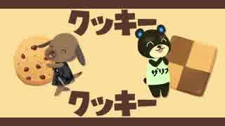 【手描き】クッキーの歌【ズッポシ】