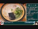 87 ラーメン食べ歩き日本一周2週目その2 九州編  ゆっくりヘイホー