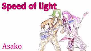 【IA&GUMI】Speed of light【オリジナル