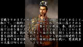 【三國志】美鈴がフランに教える楚漢戦争 31「左遷」【ゆっくり解説】