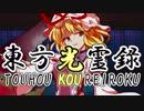 【幻想入り】東方光霊録【48話】