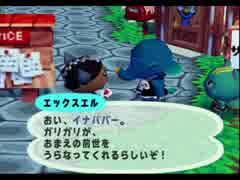 ◆どうぶつの森e+ 実況プレイ◆part117 thumbnail