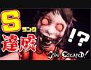 快挙!【2人実況】最後だけ急に本気になる少女『DARK DECEPTION』をプレイ!!! #4