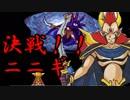 【ゆっくり実況】ジパングの王にゆっくりはなる!part36【天外魔境ZERO】