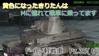 【WoT】黄色になったきりたんはMに憧れて戦車に乗ってます 29日目