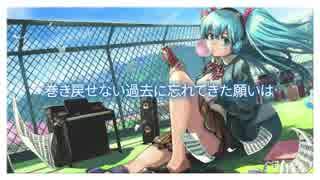 【初音ミク】アオハルメモリーズ【オリジ