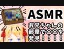 【ASMR #1】お兄ちゃんの部屋で〇〇を発見!