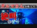 絶叫注意!【2人実況】後ろを見たら止まる懐かしい遊びのホラー『DARK DECEPTION』初見プレイ!!! #5