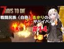 【7 days to die】戦闘民族(自称)あかりのゾンビサバイバル #14【VOICEROID 実況】