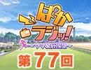 第77回「ぱかラジッ!~ウマ娘広報部~」