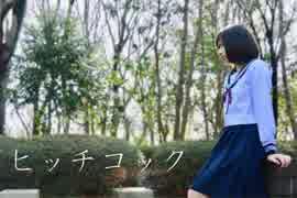 【卒業】ヒッチコック 踊ってみた 【咲来