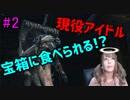 【顔出し】 現役アイドルがダクソ3を縛りプレイPart2【DARK SOUL III】