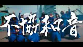 ✩【欅坂46】『不協和音』 を歌ってみた。v