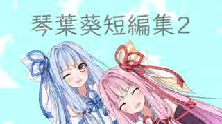 【VOICEROID劇場】シスコンな琴葉葵短編集2