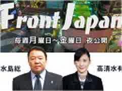 【Front Japan 桜】国民保守党主要政策 / 高橋洋一~世界は大変だ! / 誰がゴーンを釈放したか? / 朝日の「全人代」お笑い報道 / 北朝鮮再び核施設建設[桜H31/3/7]