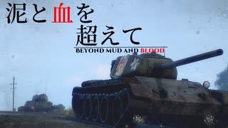 【HoI4&WarThunder】泥と血を超えて 第