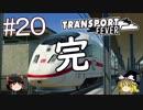 【Transport Fever】ゆっくり交通経営録 Part20