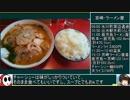 88ラーメン食べ歩き日本一周2週目その3 九州編  ゆっくりヘイホー