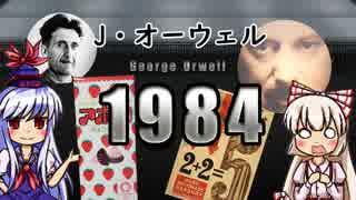 【ゆっくり解説】ジョージ・オーウェル『1984』
