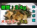 【ロカボ飯】1型糖尿病患者が作る「オクラとエリンギのオイスターマヨ」【低糖質】