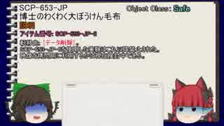 ネコとカラスとSCP その26 前編(修正)