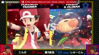 「スマッシュボール杯 スマブラSP 東日本リーグ」2nd ROUND [第3試合] こんぶ vs しゅーとん ①