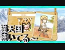 【けものフレンズピクロス】 猫天国はまだまだ続く~やっぱり間違い防止には確認が大事!!2