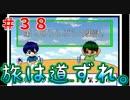 【ラジオ】赤裸ラジオ! Season 3 第38回【赤裸々部】