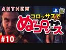【ゲーム実況】コロッサスでぬッコロッサス part10【編集版】【ANTHEM】