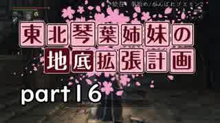 【Bloodborne】東北・琴葉姉妹の地底拡張