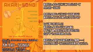 【ミニアルバム】AKARI-SONG!【クロスフェードデモ】