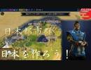 #9【シヴィライゼーション6 スイッチ版】日本を作ろう!inフラクタルの大地 難易度「神」【実況】