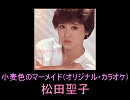 【松田聖子】小麦色のマーメイド(オリジナル・カラオケ)