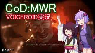 【CoD:MWR】FPSの金字塔を無料でプレイす