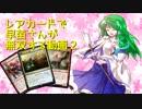 【MTGA】レアの力でドラフトを征す東風谷早苗2【RIXドラフト】