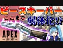 【複数人実況】アプデ前とアプデ後比較!!【APEX】