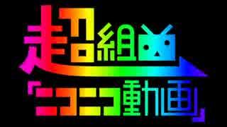 【合わせ屋が再び歌ってみた】超組曲『ニ