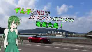 【東北ずん子車載】ずん子とNDでzoom-zoom 18【NDロードスター】